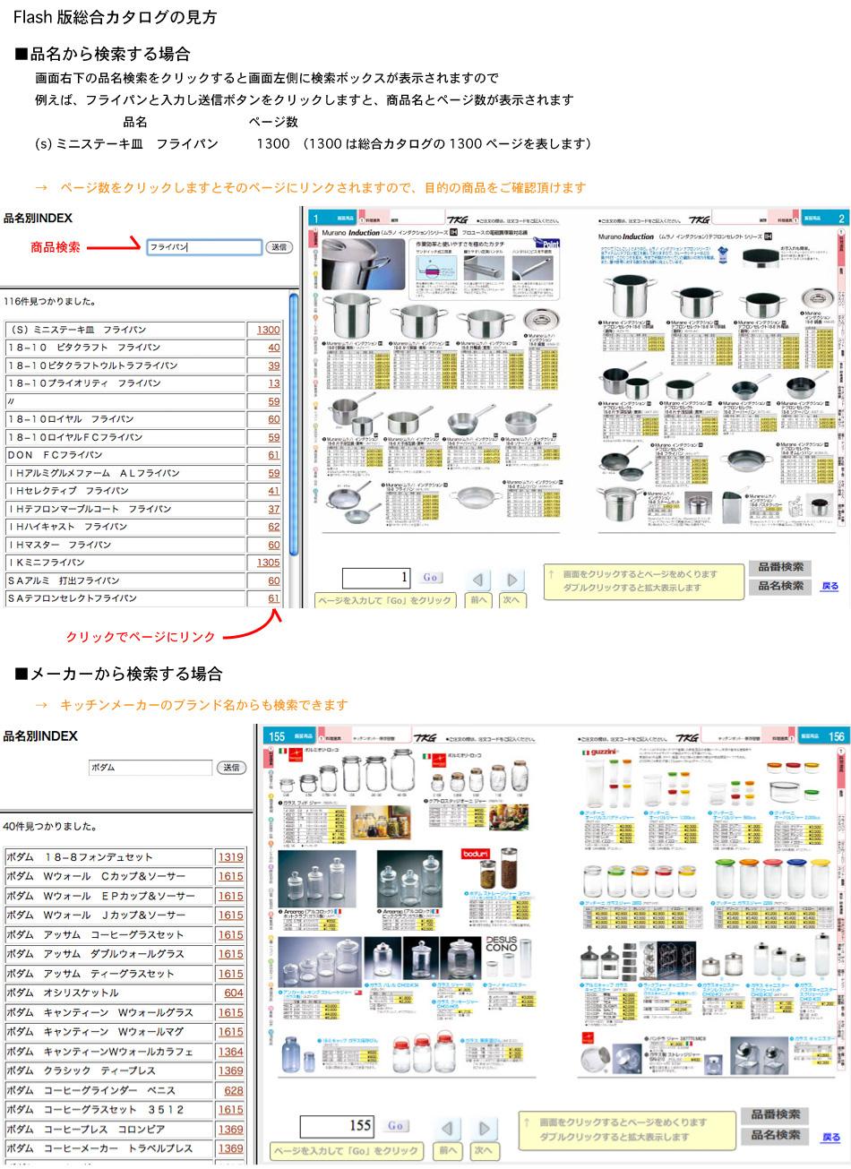 pdfお問い合わせフォーム pdfカタログ 厨房 キッチン用品の専門店